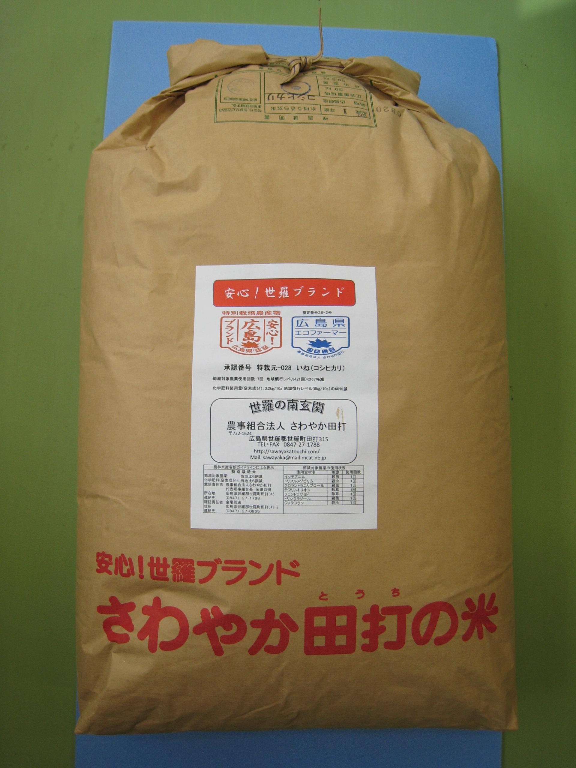 コシヒカリ玄米 20kg