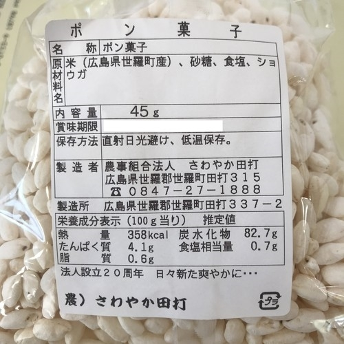 ポン菓子45g