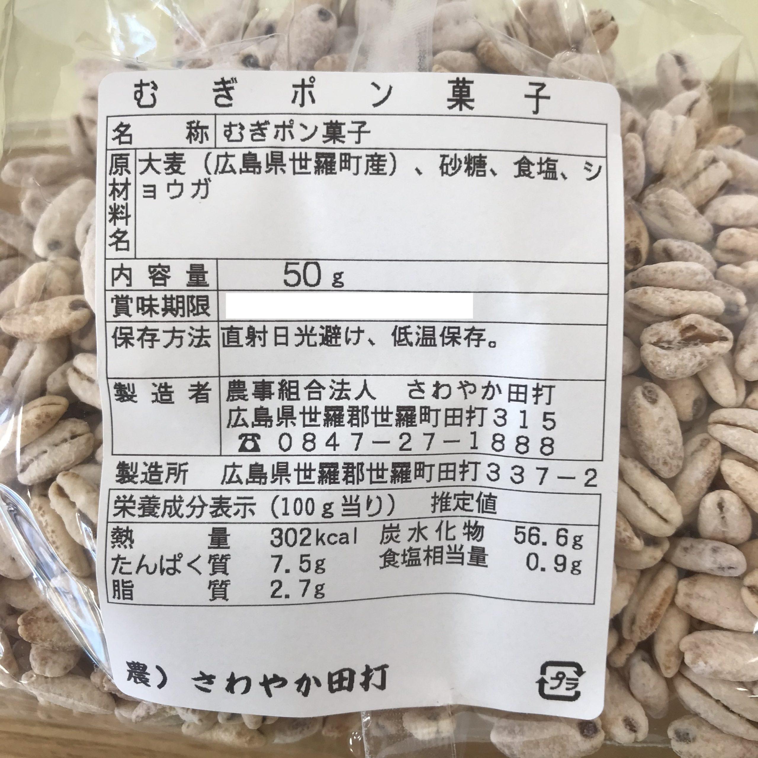 むぎポン菓子50g