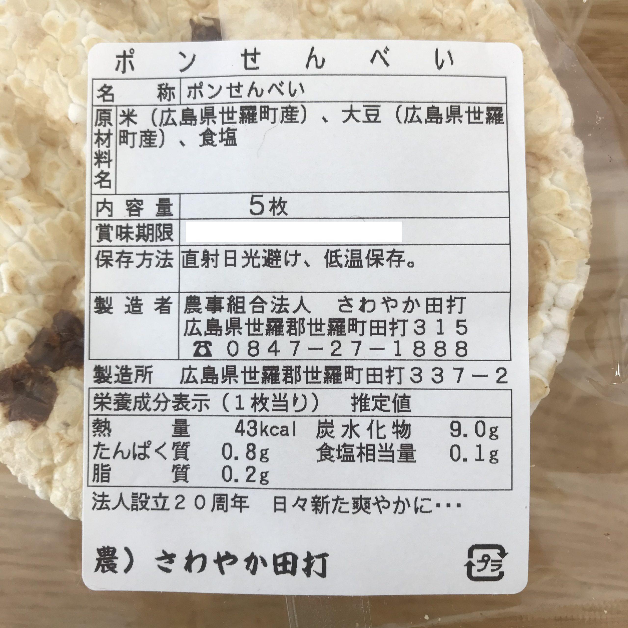 ポンせんべい(5枚入)