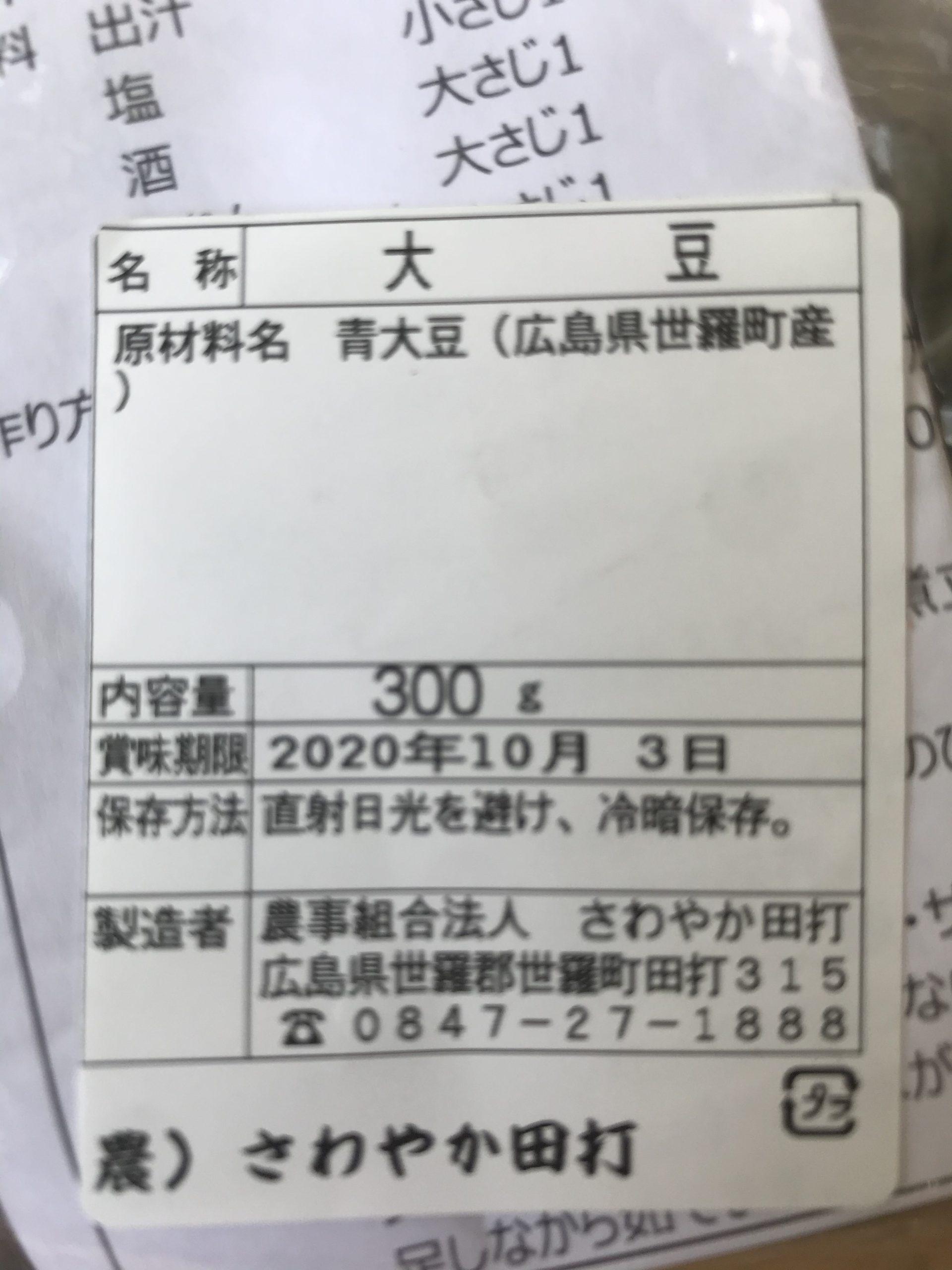 青大豆 300g